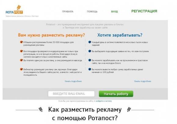 Сервис для продвижения сайта - Rotapost.